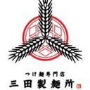 三田製麵所 logo