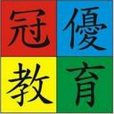 冠優教育中心 logo