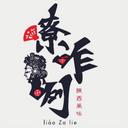 嘹咋咧陝西風味 logo