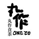 Onezo 丸作食茶 logo