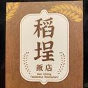 稻埕飯店 logo