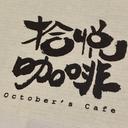 拾悅咖啡 logo