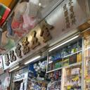 樂記五金漆油電器建材 logo