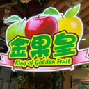 金果皇欄有限公司 logo