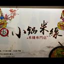梨木道小鍋米線 logo