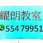 耀朗教室 logo