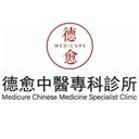 德愈中醫專科診所 Medicure logo