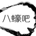 Raw Bar no.8 logo