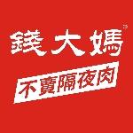 香港錢大媽生鮮食品連鎖有限公司 logo