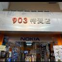 903特賣店 logo