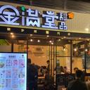 金滿堂甜品有限公司 logo