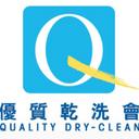 優質洗衣有限公司 logo