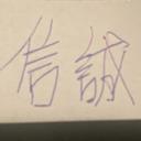 信城人力資源有限公司 logo