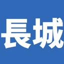 長城電子批發有限公司 CHEUNG SHING ELECTRONICS WHOLESALE COMPANY LIMITED logo