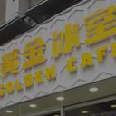 黃金冰室 logo