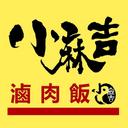 小麻吉滷肉飯 logo
