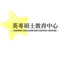 英專碩士教育中心 logo