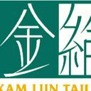 金綸校服公司 logo