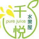 千悅水果屋 logo
