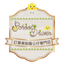 school driver畢業公仔專門店 logo