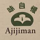 和食大工 中工 logo