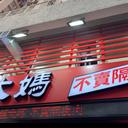豐盈食品香港有限公司 logo