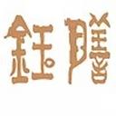 鈺膳潮州菜 logo