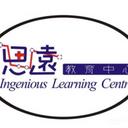 思遠教育中心 logo
