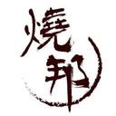 燒邦海鮮私房菜 logo