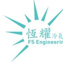 恆耀冷氣水電工程有限公司 logo