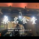 桑名食堂 logo