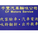 千豐汽車輪呔公司 logo