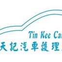 天記汽車護理服務公司 logo
