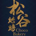 Choco Bakery Limited logo