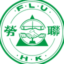 The Federation of Hong Kong and Kowloon Labour Unions logo
