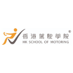 香港駕駛學院 Hong Kong School of Motoring logo