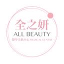 全之妍醫學美肌中心 ALL BEAUTY logo