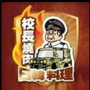 校長燒肉 日韓料理 logo