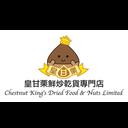 皇甘栗鮮炒乾果專門店有限公司 logo