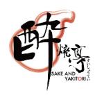 醉燒亭 logo
