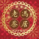 老馮茶居大埔分店 logo