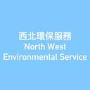 西北環保服務 logo