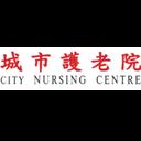 城市護老院 CITY NURSING CENTRE LIMITED logo