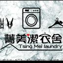 菁美潔衣舍 logo