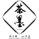 茶墨 logo