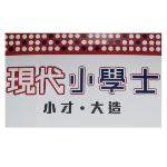 現代小學士教育中心(海聯廣場) logo