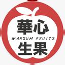 華心生果 logo