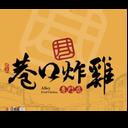 巷口炸雞(慈雲山) logo