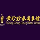 黃珍珍泰國菜館 logo