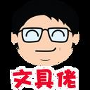 文具佬 logo